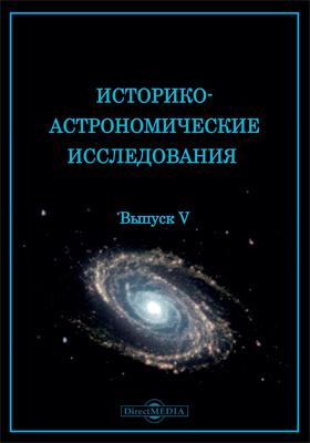 Историко-астрономические исследования. Вып. 5