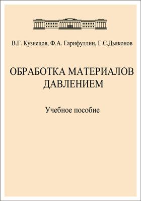 Обработка материалов давлением: учебное пособие