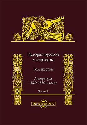 История русской литературы : в 10 т. Т. 6. Литература 1820-1830-х гг., Ч. 1