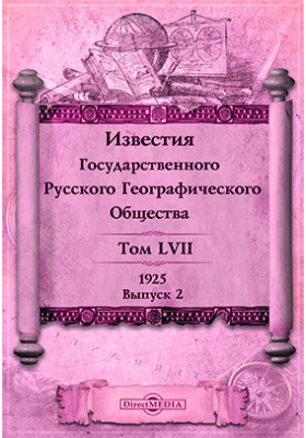 Известия государственного Русского географического общества: журнал. 1925. Том 57, выпуск 2