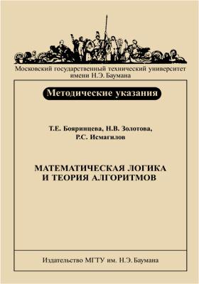 Математическая логика и теория алгоритмов : Методические указания к выполнению типового расчета: методические указания