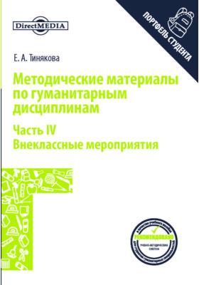 Методические материалы по гуманитарным дисциплинам: пособие, Ч. 4. Внеклассные мероприятия