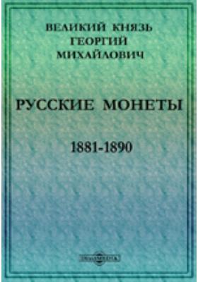 Русские монеты 1881-1890: духовно-просветительское издание