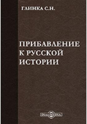 Прибавление к русской истории, или записки и замечания о происшествиях 1812, 13, 14 и 15  годов, им самим изданные