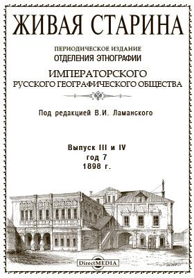 Живая Старина. 1898: газета. Вып. 3-4. Год 7