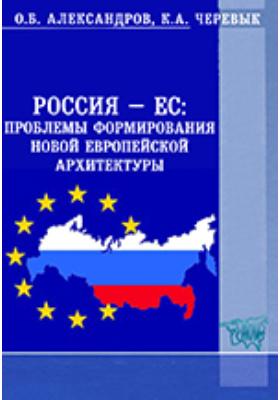 Россия – ЕС : проблемы формирования новой европейской архитектуры: учебно-методический комплекс