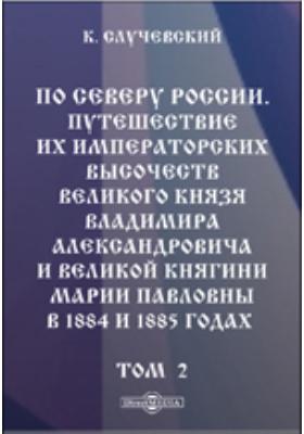 По Северу России. Т. 2