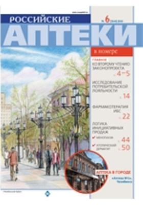 Российские аптеки. 2010. № 6 (164)