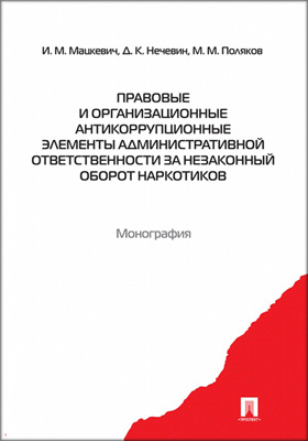 Правовые и организационные антикоррупционные элементы административной ответственности за незаконный оборот наркотиков: монография