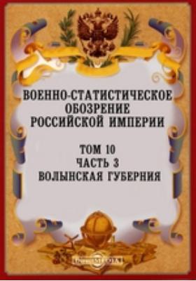 Военно-статистическое обозрение Российской Империи. Т. 10, Ч. 3. Волынская губерния