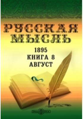 Русская мысль: журнал. 1895. Книга 8, Август