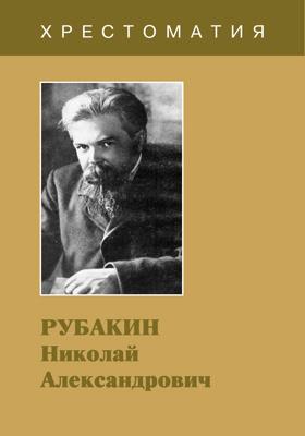 Рубакин Николай Александрович: хрестоматия