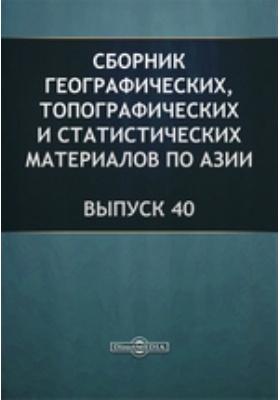 Сборник географических, топографических и статистических материалов по Азии: журнал. 1889. Выпуск 40
