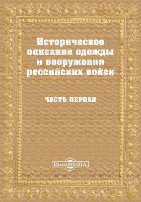 Историческое описание одежды и вооружения Российских войск, Ч. 1
