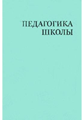 Педагогика школы: учебное пособие