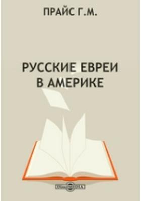 Русские евреи в Америке: публицистика