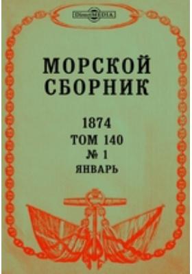 Морской сборник. 1874. Т. 140, № 1, Январь