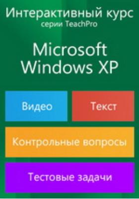 Microsoft Windows XP