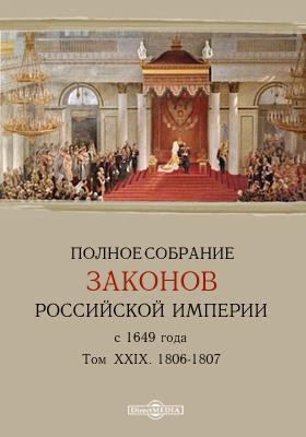 Полное собрание законов Российской Империи с 1649 года. Т. XXIX. 1806-1807