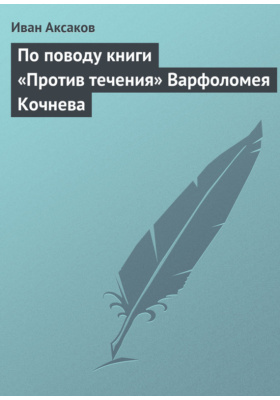 По поводу книги «Против течения» Варфоломея Кочнева