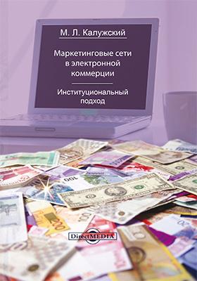 Маркетинговые сети в электронной коммерции : институциональный подход: монография