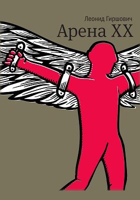 Арена ХХ : роман: художественная литература