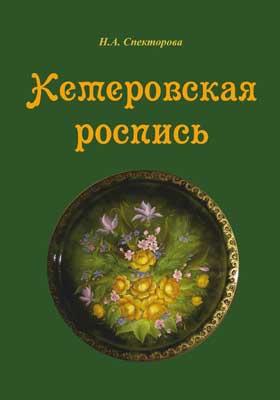 Кемеровская роспись : учебное наглядное пособие: учебное пособие