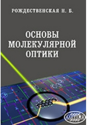 Основы молекулярной оптики