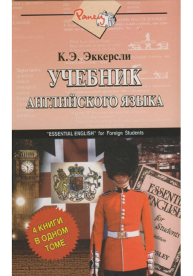 Учебник английского языка = Essential English for Foreign Students