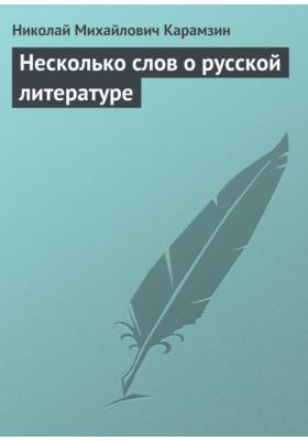 Несколько слов о русской литературе