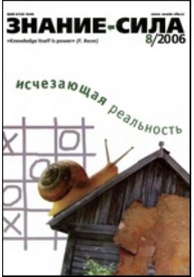 Знание-сила: журнал. 2006. № 8
