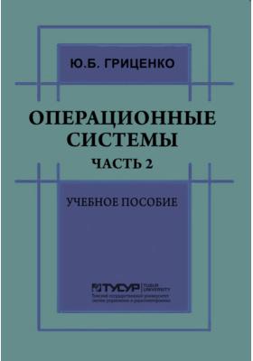 Операционные системы: учебное пособие : в 2-х ч., Ч. 2