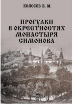 Прогулки в окрестностях монастыря Симонова