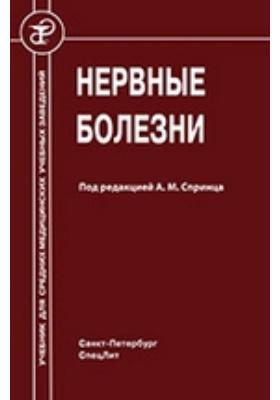 Нервные болезни (с элементами физиотерапии, иглотерапии и массажа). Учебник для средних медицинских учебных заведений