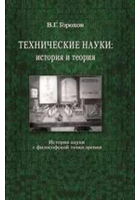 Технические науки: история и теория. История науки с философской точки зрения