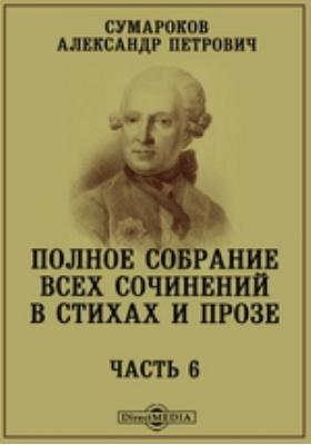 Полное собрание всех сочинений в стихах и прозе: публицистика, Ч. 6