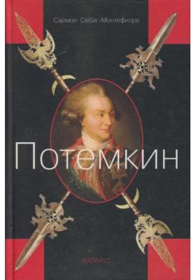 Потемкин = Prince of Princes. The Life of Potemkin