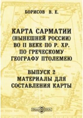 Карта Сарматии (нынешней России) во II веке по Р. Хр. по греческому географу Птолемею. Вып. 2. Материалы для составления карт