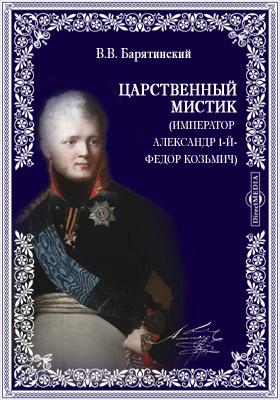Царственный мистик (Император Александр 1-й - Федор Козьмич)
