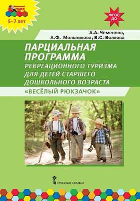 Парциальная программа рекреационного туризма для детей старшего дошкольного возраста «Весёлый Рюкзачок»