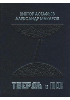 Твердь и посох : Переписка 1962-1967 гг