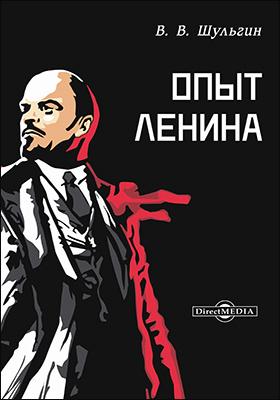 Опыт Ленина: публицистика