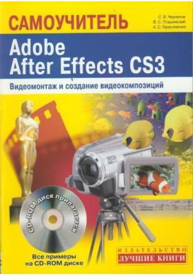 Самоучитель. Adobe After Effects CS3. Видеомонтаж и создание видеокомпозиций (+ CD-ROM) : Быстро и легко