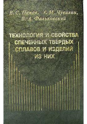 Технология и свойства спечённых твёрдых сплавов и изделий из них : Учебник для вузов. 2-е издание, переработанное и дополненное
