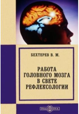 Работа головного мозга в свете рефлексологии