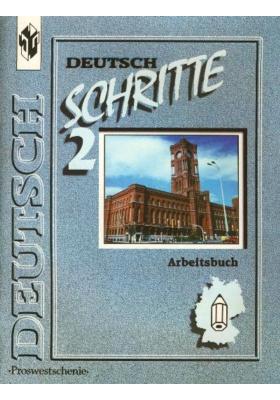 Шаги 2. Немецкий язык. Рабочая тетрадь. 6 класс = Deutsch. Schritte 2. Arbeitsbuch : Пособие для учащихся общеобразовательных учреждений. 3-е издание