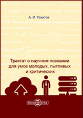 Трактат о научном познании для умов молодых, пытливых и критических