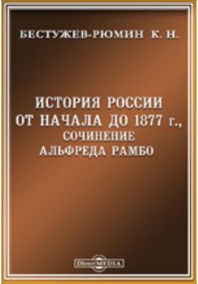История России от начала до 1877 г, сочинение Альфреда Рамбо