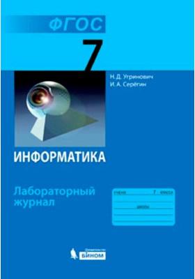 Информатика. Лабораторный журнал. 7 класс : ФГОС