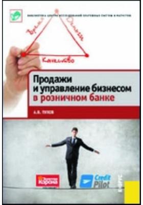 Продажи и управление бизнесом в розничном банке: практическое пособие